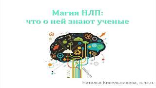 Наталья Кисельникова — Магия НЛП: что о ней знают учёные