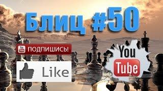 Шахматные партии #50 смотреть шахматы видео ♕ Blitz Chess