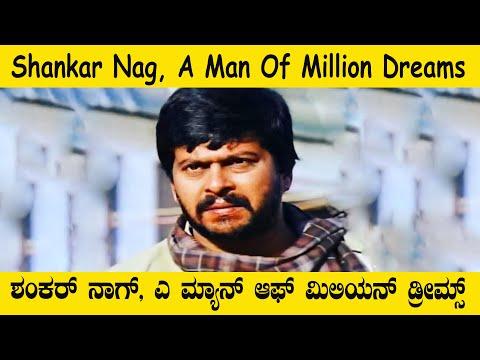 Shankar Nag, A Man Of Million Dreams | ಶಂಕರ್ ನಾಗ್, ಎ ಮ್ಯಾನ್ ಆಫ್ ಮಿಲಿಯನ್ ಡ್ರೀಮ್ಸ್ | Pixadrop