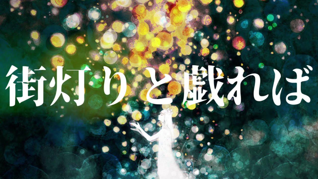 街灯りと戯れば / 音街ウナ (オリジナル楽曲)