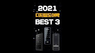 도어락 추천 BEST3