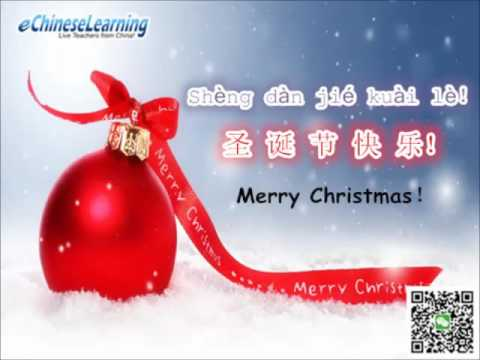 Merry Christmas In Chinese.Merry Christmas In Mandarin Chinese Learn Here
