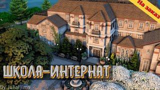 Школа-интернат I Строительство на заказ [The Sims 4]