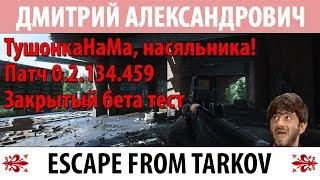 [Escape From Tarkov]...