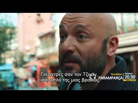 ΡΑΓΙΣΜΕΝΕΣ ΚΑΡΔΙΕΣ 21 TRAILER 1 GREEK SUBS from YouTube · Duration:  45 seconds