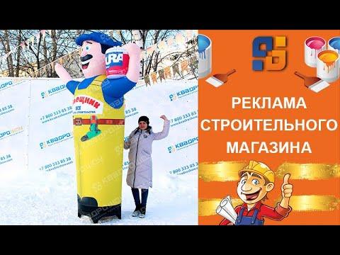 Надувная фигура с движением рук для Рекламы строительного Магазина