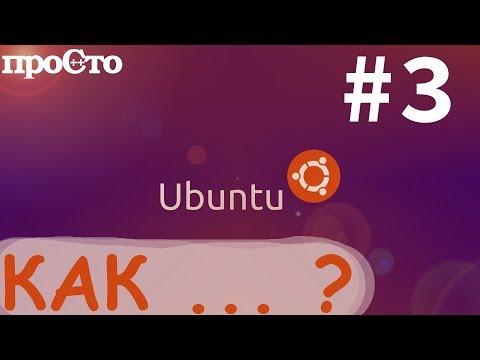 Ubuntu. Как? Как узнать характеристики компьютера?