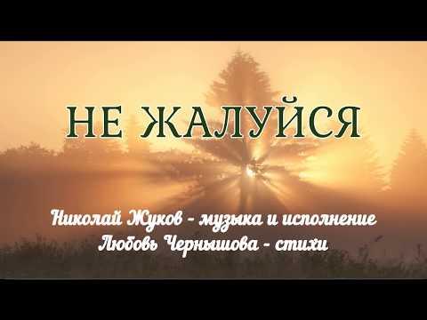 Не жалуйся Николай Жуков  муз  и исп , Любовь Чернышова  стихи
