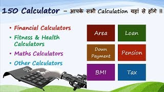 #150 Calculator Information - Area - BMI  - Tax - Loan (All Calculator)