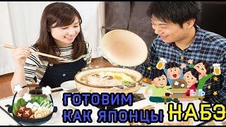 Готовим как японцы - Набэ. Японская кухня