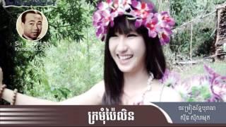 kromom bai lin | sin sisamuth | ក្រមុំប៉ៃលិន | ស៊ិន ស៊ីសាម៉ុត | khmer old song |