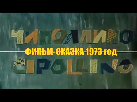 Фильм Чиполлино 1973 год Мосфильм  Джанни Родари
