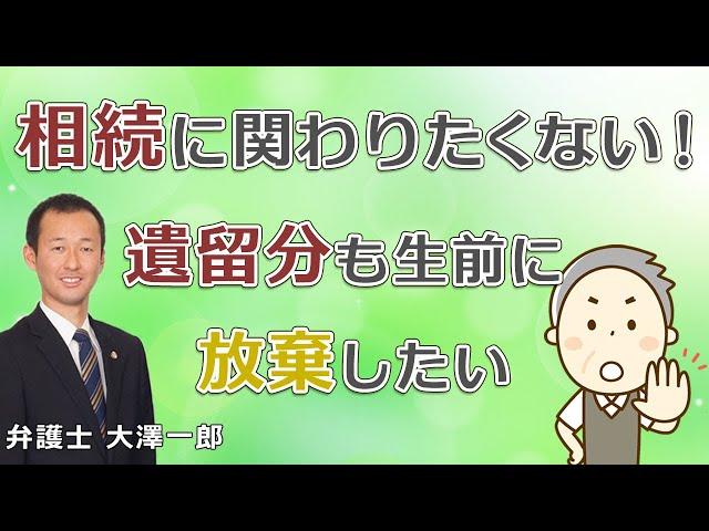 遺留分の放棄について (解説 大澤一郎 弁護士)