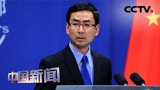[中国新闻] 中国外交部:新疆人民享有充分宗教信仰自由 | CCTV中文国际