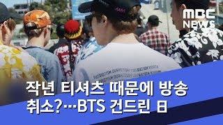 작년 입은 티셔츠 때문에 방송 취소?…BTS 건드린 日 (2018.11.10/뉴스데스크/MBC)