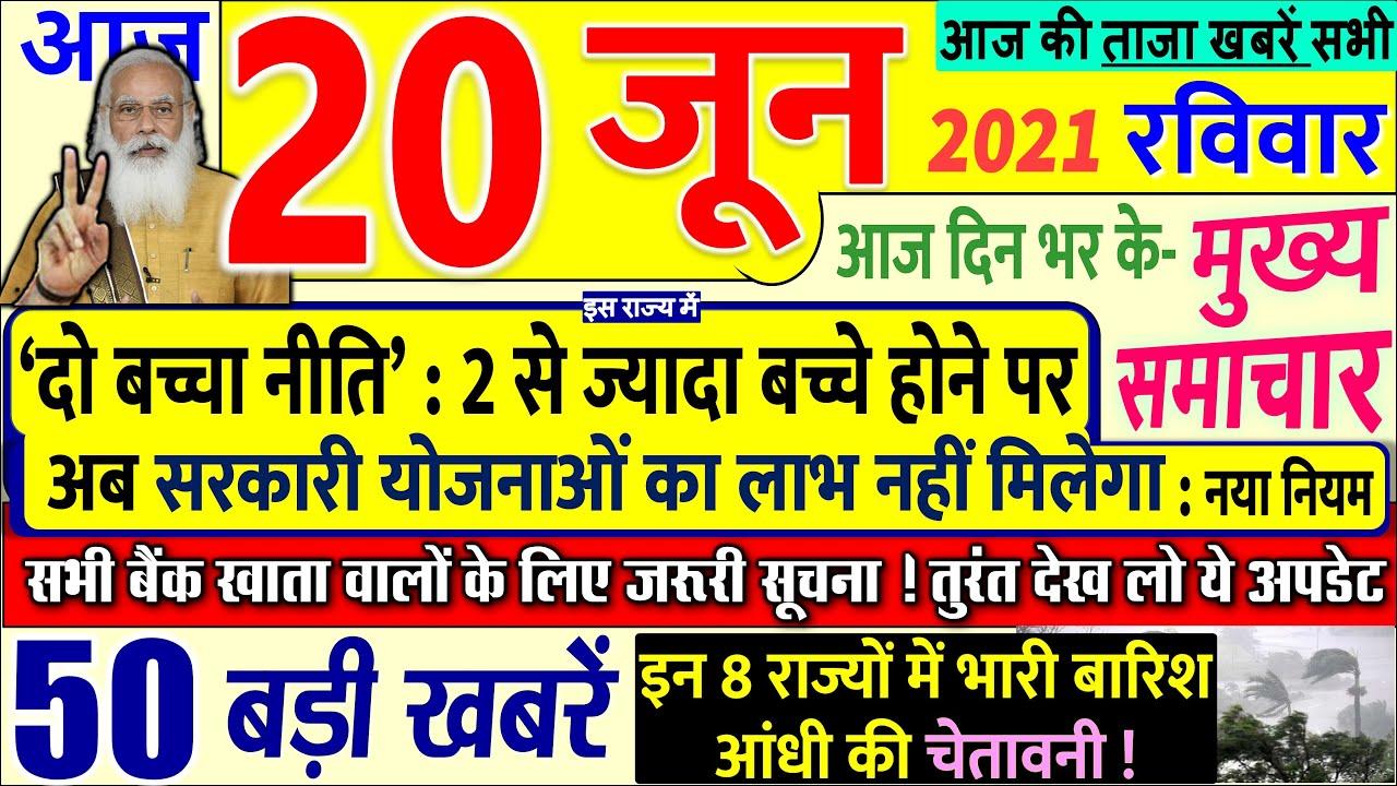 Today Breaking News ! आज 20 जून 2021 के मुख्य समाचार बड़ी खबरें, PM मोदी, Bihar, GST, DNA, UP