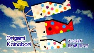 Origami Koinobori (Carp streamer) / 折り紙 こいのぼり 簡単折り方
