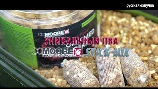 Уникальный ПВА Stick-Mix от CCMOORE (русская озвучка)