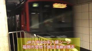 303系@博多駅/福岡市営地下鉄線内 入線〜発車まで