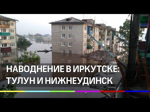 Наводнение. ЧП в Иркутской области. Тулун и Нижнеудинск