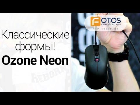 Обзор игровой мыши Ozone Neon!