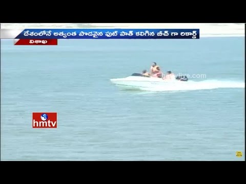 AP Govt Focus On Develop Visakhapatnam As Major Tourism Hub | Longest Foot Path | HMTV
