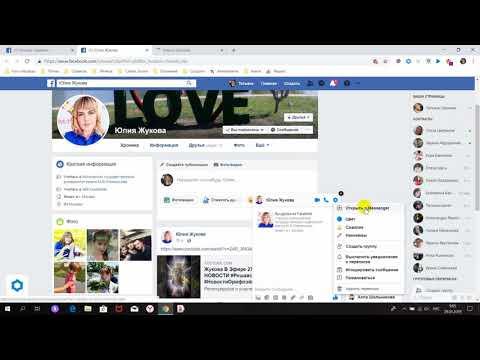Как посмотреть когда человек был онлайн в фейсбук с компьютера