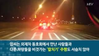 '별풍선' 쫓던 BJ…강변북로 180㎞/h 폭주 생중계
