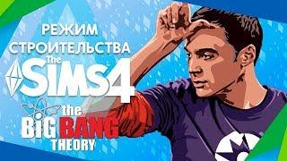 The Sims 4 : Режим строительства - Теория Большого Взрыва | Квартира Шелдона и Леонарда