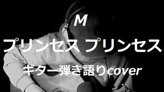 プリンセス プリンセスの「M」を歌ってみました・・♪ 作詞:富田京子 作...