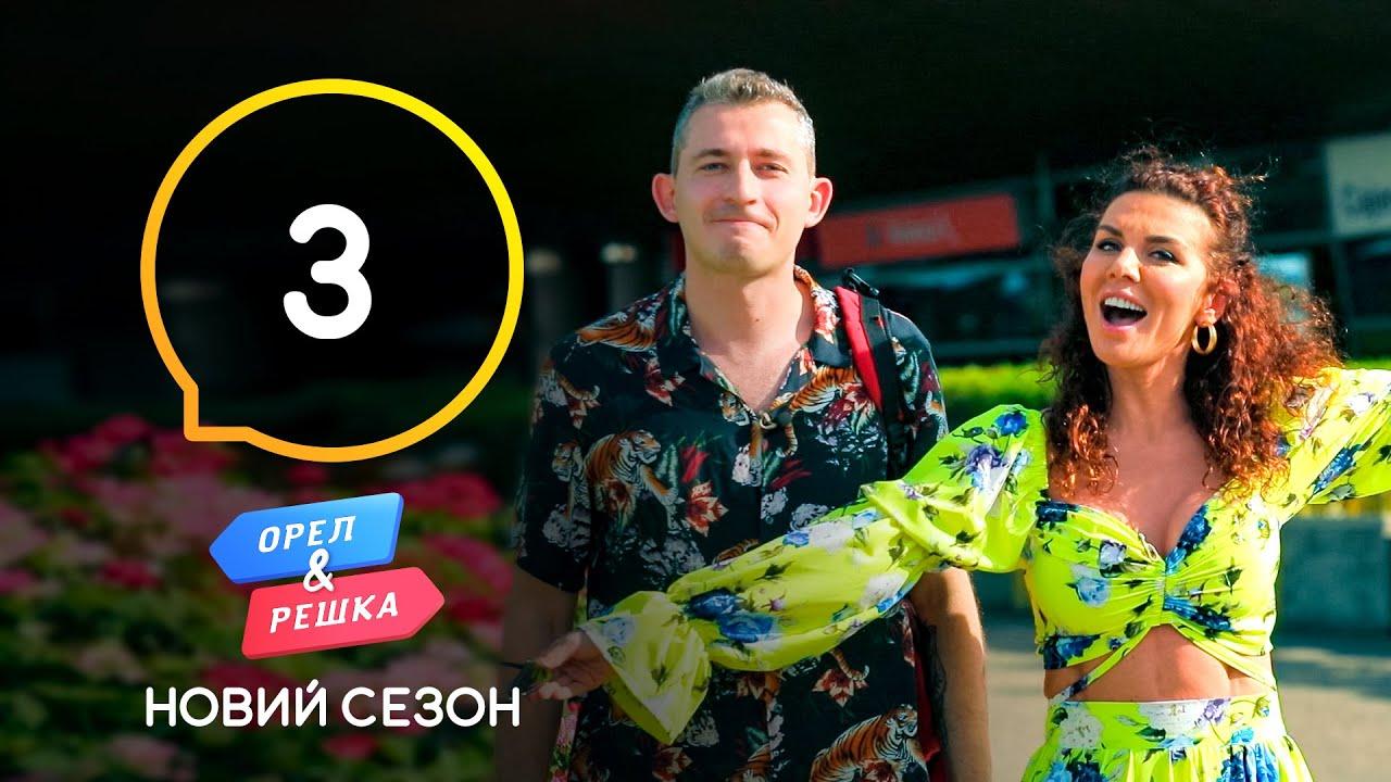 Орел и Решка Новый сезон 3 Выпуск  от 06.03.2021 Колумбия