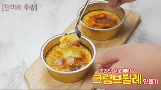 크림브륄레 만들기 , 초간단 쉬운베이킹 그러나 고급진맛…