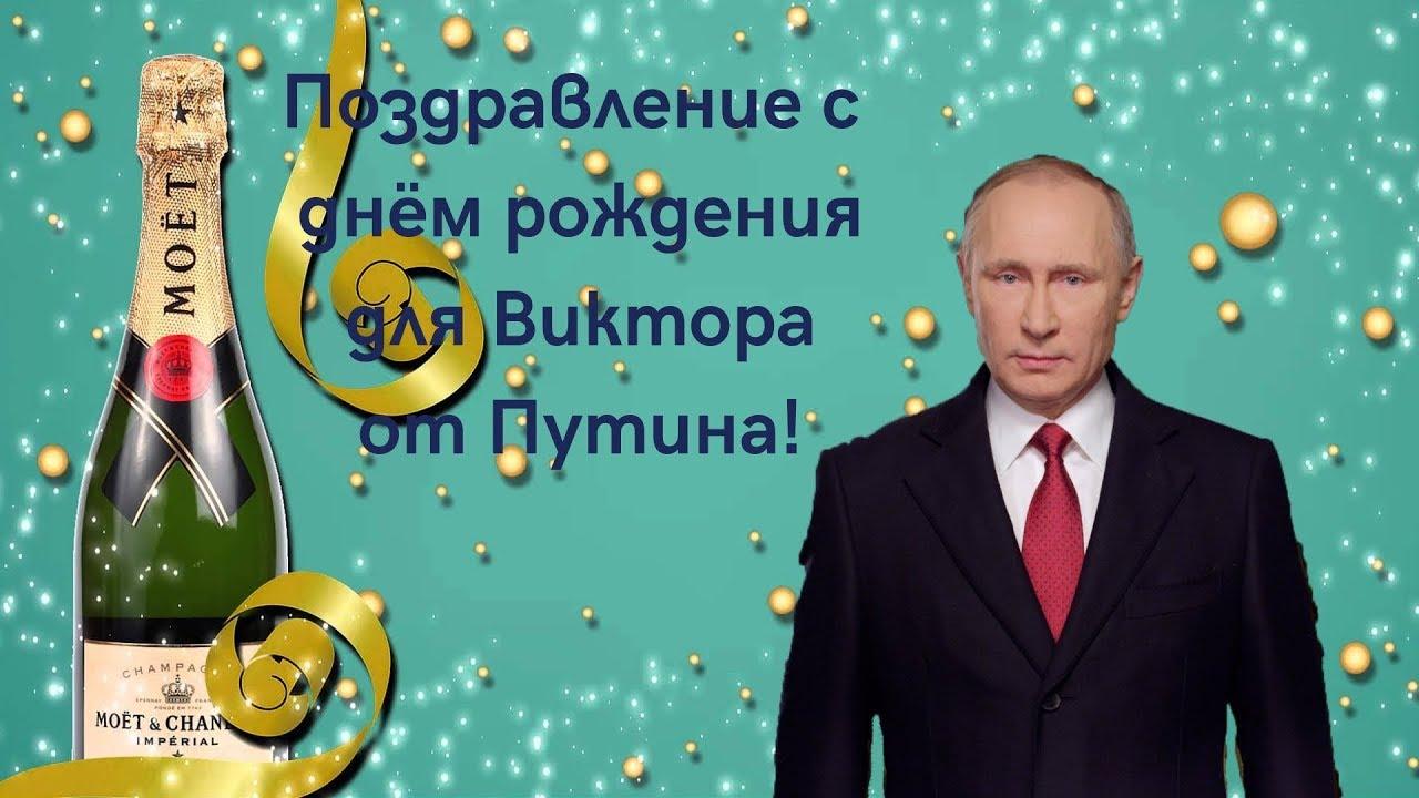 С днем рождения виктор петрович открытка, открытка