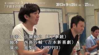 主宰 小堀裕之(2丁拳銃) 「僕の劇団」の旗揚げ公演決定!! 「SUPEREY...