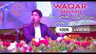 Waqar Mallah-پيرن کي روڪجي مگر نيڻن کي ڇا ڪجي