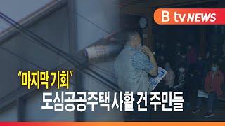 """[심층기획1] """"마지막 기회""""...도심공공주택에 사활 건 주민들_SK broadband 서울뉴스"""