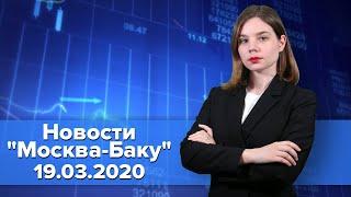 """Азербайджан жестко накажет провокаторов. Новости """"Москва-Баку"""" 19 марта"""