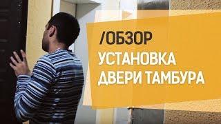 видео Тамбурные двери их защита