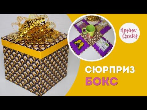 DIY Подарок на любой праздник!🎁Сюрприз БОКС, Коробка-сюрприз🎁Sweet Box, Surprise Box