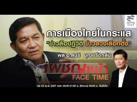 """การเมืองไทยในกระแส """"ข่าวลือปฎิวัติ ข่าวลวงเลือกตั้ง"""" (1/2)"""