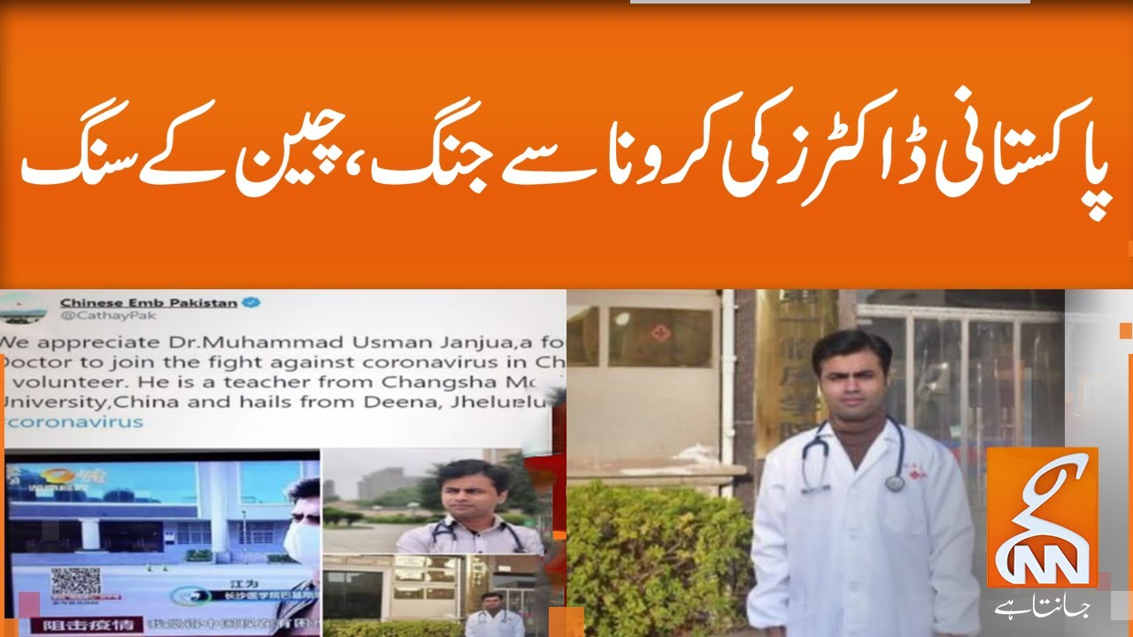 Pakistani doctors fight coronavirus alongside China | GNN | 02 February 2020