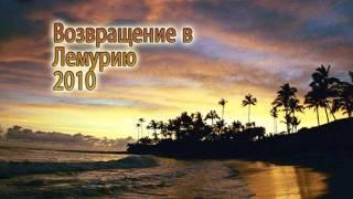 The Creators of Lemuria Лемурия