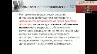 видео Порядок рассмотрения трудовых споров