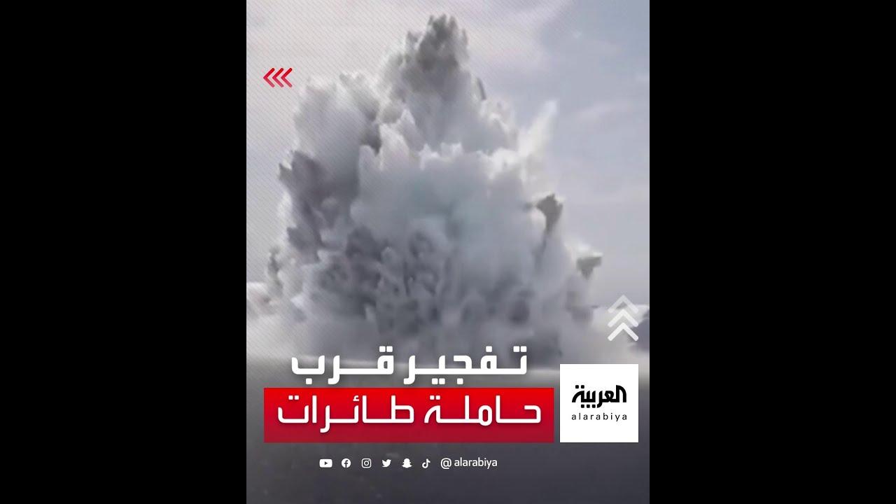 البحرية الأميركية تختبر حاملة طائراتها بتفجيرات ضخمة بالقرب منها  - نشر قبل 10 ساعة