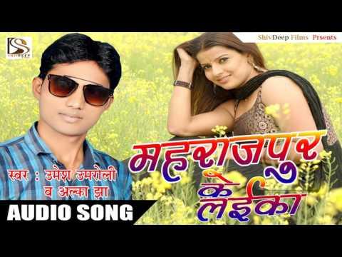 महाराजपुर के लईका - Maharajpur Ke Laika | E Saniya | ShivDeep Films | Umesh Umroli - Alka Jha