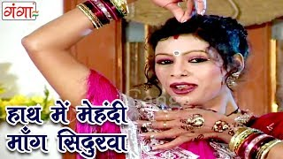 Bhojpuri Thumka - Hath Mei Mehendi Mang Sindurwa - Bhojpuri Songs