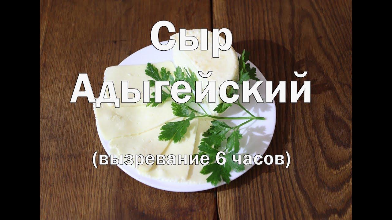 Адыгейский сыр черкесский сыр полный рецепт простого сыра .
