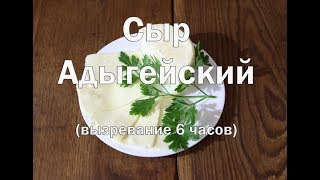 Адыгейский сыр черкесский сыр полный рецепт простого сыра вызревает 6 часов Очень простой в приго