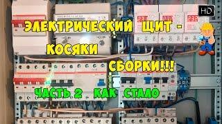 Электрический распределительный щит - косяки сборки. Часть 2 - как стало