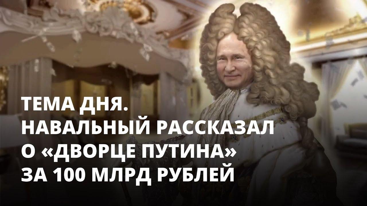 Навальный рассказал о «дворце Путина» за 100 млрд рублей. Тема дня